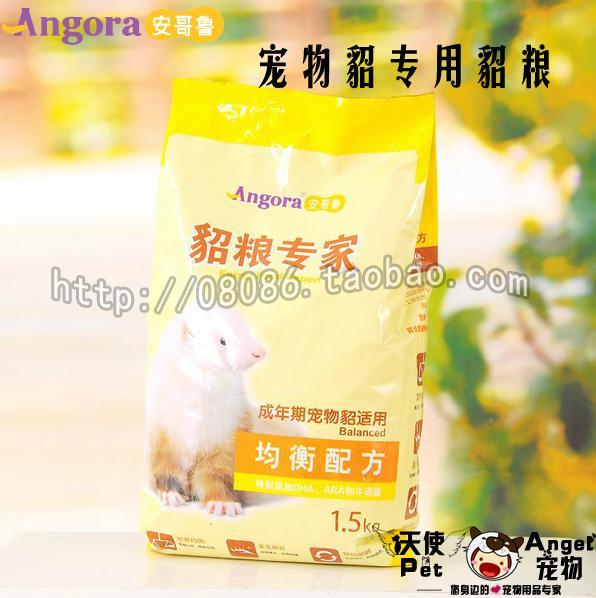 宠物貂专用貂粮 安哥鲁宠物雪貂主粮食品 成年期高级貂粮 高蛋白零食 专业貂粮饲料 1.5公斤