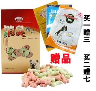 【一块邮】宠物饼干狗零食 磨牙除口臭 1包饼干和3包狗粮 共4袋