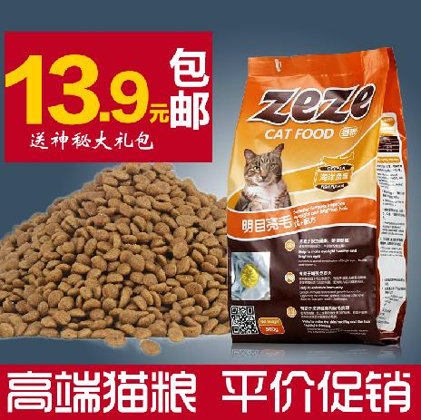 zeze天然猫咪专用主粮500g 宠物食品海鲜鱼味成年幼猫粮2包包邮