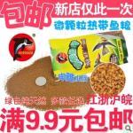 海豚热带鱼微颗粒饲料 灯科鱼鱼食成份:进口红鱼粉、优质黄玉米、南极虾粉、鸡蛋…