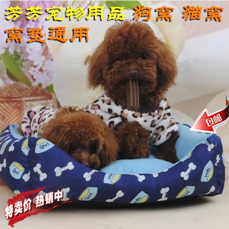 包邮 芳芳宠物用品 狗窝 泰迪 猫窝 窝垫 狗床 猫床 特价通用