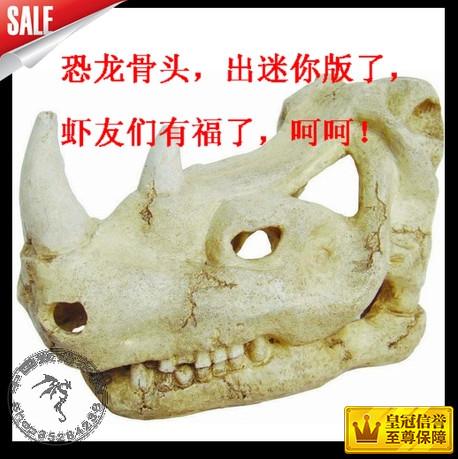 迷你版 鱼缸装饰造景 仿真树脂犀牛、恐龙头骨化石 虾缸造景WP030