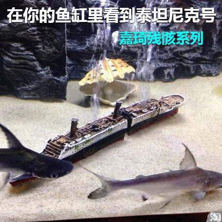 铁达尼号沉船断船 鱼缸造景装饰
