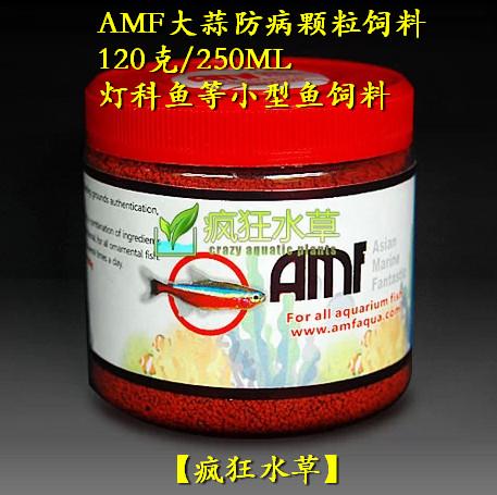 【疯狂水草】AMF大蒜防病颗粒饲料 120克/250ML 灯科鱼饲料