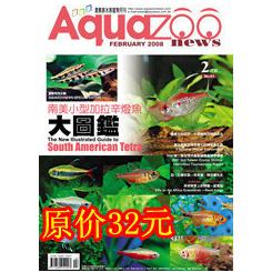 爱酷族 第81期南美小型加拉辛 灯鱼大图鉴/中文杂志,0.6