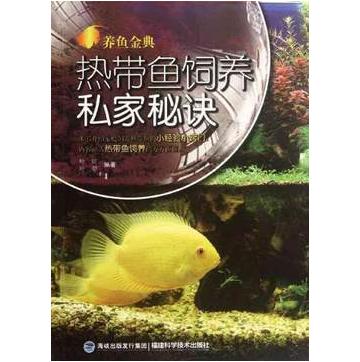 书籍:养鱼金典——热带鱼饲养私家秘诀 叶键