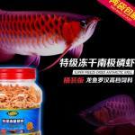 地图鱼、双线侧、龙鱼、尖嘴鳄等大型鱼吃什么饲料好? 干虾饲料的种类 大型鱼饲料推荐
