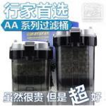 台湾行家首选小型鱼缸外置过滤桶 水族箱外滤 AA系列(AA300、AA360、AA460) 主流小型外置过滤桶综合评测系列
