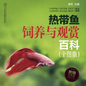热带鱼饲养与观赏百科(全图版)(汉竹)