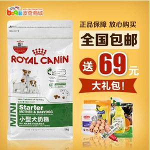 全国包邮 法国皇家狗粮 小型犬怀孕离乳期奶糕1kg 幼犬粮 犬主粮