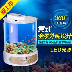 意式全景外观圆柱型迷你水族箱 LED光源 亚克力材质