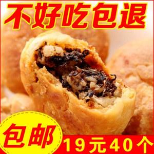正宗安徽黄山烧饼 40个包邮 金华梅干菜扣肉酥饼榚点小吃零食特产