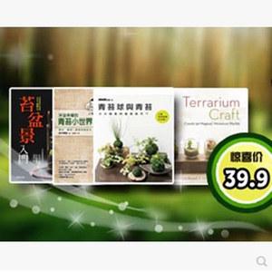 苔藓植物书籍大礼 1.38G大礼包,涵盖国内外各大文字视频苔藓资料
