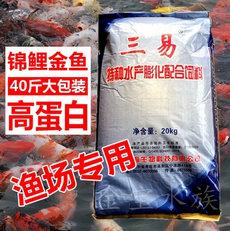 超值特价锦鲤饲料金鱼鱼食观赏鱼鱼粮40斤大包装鱼场专用饲料批发