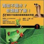 《51个你不知道的两栖爬虫新常识》 不可多得的两栖爬虫书籍
