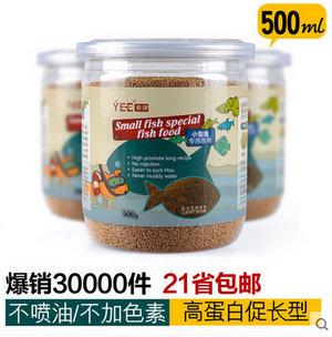 YEE意牌孔雀鱼、灯科鱼、斗鱼、斑马、扯旗等小型鱼饲料鱼食 500ML装