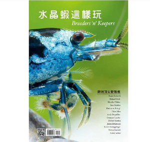 《水晶虾这样玩》水晶虾水族书籍2013台湾原版 专业养虾必备书