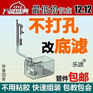 乐氏乐滤/鱼缸底部过滤器/不打孔底滤缸/上下水系统/虹吸底滤管件