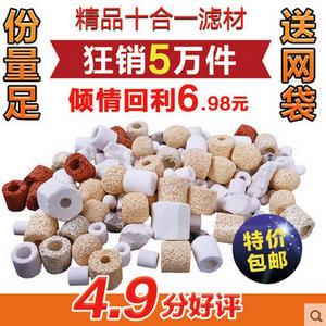 鱼缸滤材十合一 过滤器过滤材料:陶瓷环生化细菌屋全家福