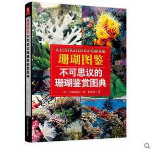 珊瑚图鉴:不可思议的珊瑚鉴赏图典 海水鱼珊瑚书籍