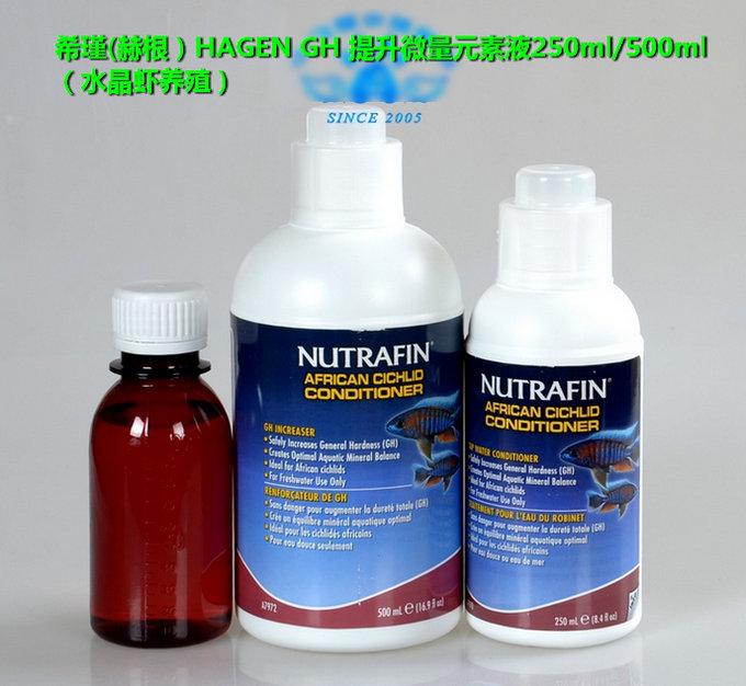 希瑾(赫根)HAGEN GH 提升微量元素液250ml/500ml(水晶虾养殖)