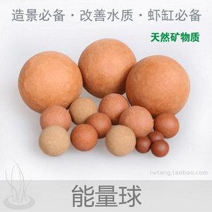 元气玉矿物球 能量球 中和水质 虾缸必备活水培菌超红蜂球