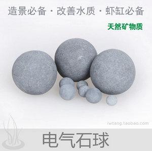 水族专用电气石球 托玛琳球 净水材料 水晶虾 活水培菌 超红蜂球