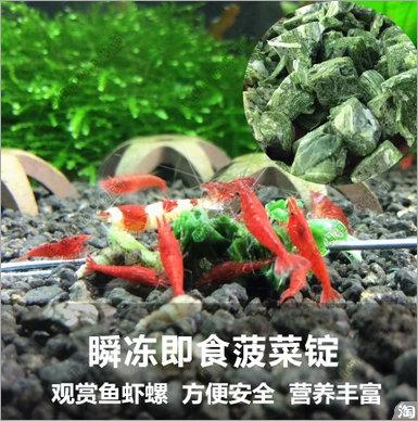 台湾瞬冻即食熟菠菜虾粮 观赏虾黑壳水晶虾异形观赏鱼饲料8克批发