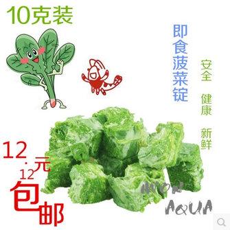 台湾瞬冻脱干技术 水晶虾即食熟菠菜粒 菠菜锭 虾粮饲料虾粮10克