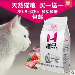 天然宠物成猫粮(海洋鱼味) 原生态深海鱼+上品鲜肉+新鲜蔬果
