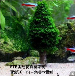 ETB美易仿真树干 莫斯树材料 圣诞树形沉木 水草造景水晶虾缸造景 送莫丝