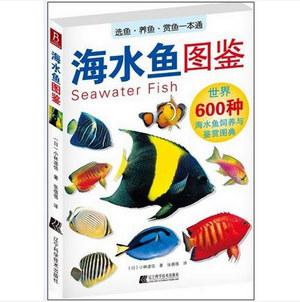 海水鱼图鉴:世界600种海水鱼饲养与鉴赏图典-小林道信