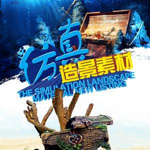 鱼缸树脂造景大集合-假山、大气盘龙山、假沉木、飞机沉船残骸、头盔头骨、海盗财宝 … 让你的鱼缸高大上