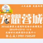 2016中国成都国际宠物、水族博览会 China(Chengdu)International Pet,Aquariu China(Chengdu)International Pet,Aquariu