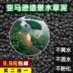 ADA水草泥的特点、功能和使用方法介绍 适合水晶虾的水族专业造景水草泥