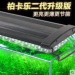 LED鱼缸灯架一代二代对比-柏卡乐LED二代升级版鉴赏 采用节能型 LED设计 高亮度 超节能