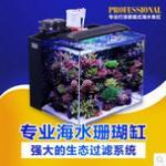 金尼卡专业打造家庭式海水鱼缸,让您轻松玩转海水鱼珊瑚 Professional  海水鱼缸含全套设备一站式搞定