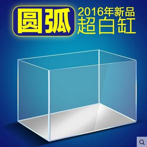 圆弧超白缸2016年新品