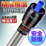 304纯钢与石英玻璃防爆恒温鱼缸加热棒使用评测 石英玻璃加热棒可用于海水缸