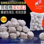 鱼缸过滤材料:亚峰致品5DMAX远红外生化球,给硝化细菌一个五星级的家 爆破性多微孔,水族必备滤材-升级版