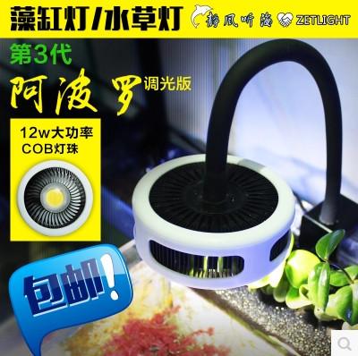 藻缸灯LED水草灯第三代阿波罗调光版 12w大功率