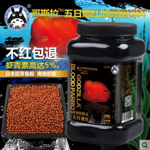 哥斯拉五日增红血鹦鹉饲料 虾青素高达5%