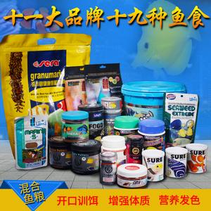 开口混合鱼粮-包含日本高够力 sure 美国 施彩 海洋 英国 一口 德国 莫斯特 德彩 喜瑞 AMF 台湾 利口福等