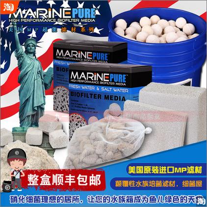 美国MarinePure超能培菌滤材!MP滤材