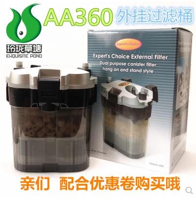 小鱼缸也可以用的过滤桶——台湾惠弘小鱼缸外挂过滤桶AA360