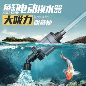 大吸力鱼缸电动换水器,轻松吸鱼便