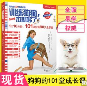 正版养狗书籍《训练狗狗一本就够了》
