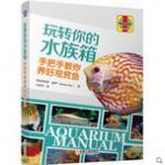 玩转你的水族箱——手把手教你养好观赏鱼 养鱼书籍推荐