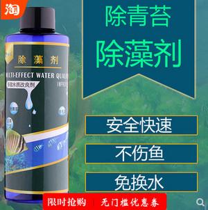 鱼缸除青苔丝藻绿藻褐藻黑毛藻除藻剂
