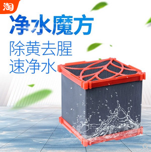 鱼缸净水魔方-除黄水去腥味速净水